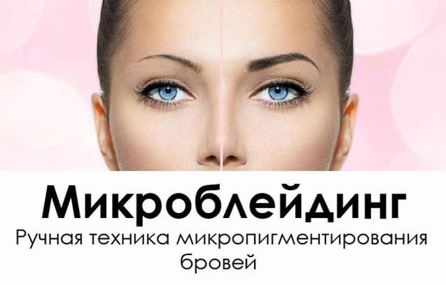 микроблейдинг картинки реклама