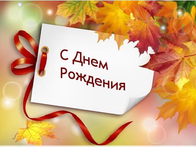 Поздравление рожденным осенью с днем рождения 51
